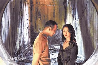 《地球最后的夜晚》海报