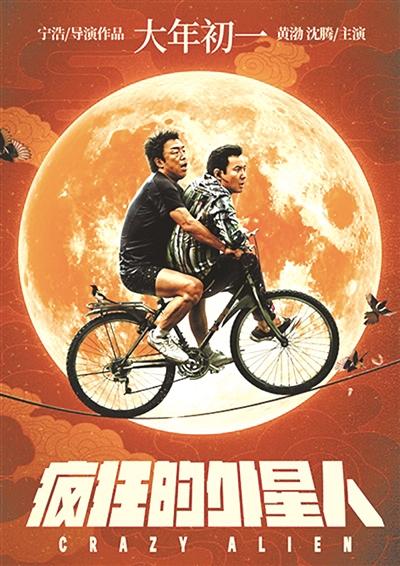 """""""片方发布复古的海报质感也颇有向经典影片《e.t.外星人》致敬的意味."""