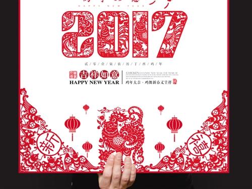 2017年春节窗花剪纸的步骤图解