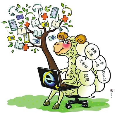 这一时期,互联网的普及促使网络流行语层出不穷,更加丰富了人们的日常